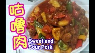 咕嚕肉Sweet and Sour Pork 簡單做法