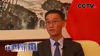 [中国新闻] 中国驻巴基斯坦大使:确保2.5万同胞安全是使馆工作的重中之重 | 新冠肺炎疫情报道