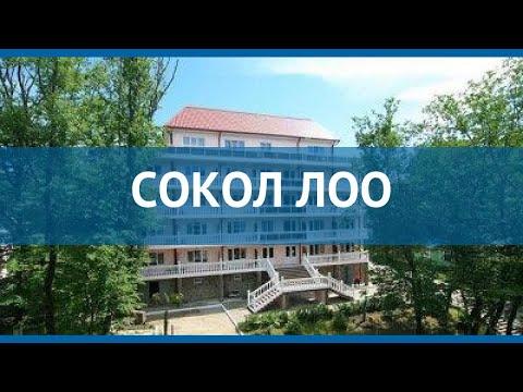 СОКОЛ ЛОО 3* Россия Сочи обзор – отель СОКОЛ ЛОО 3* Сочи видео обзор