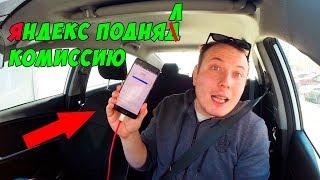Яндекс Такси поднял комиссию.Я подключил Гетт. Ситимобил компенсирует простой.