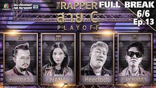 Video THE RAPPER | EP.13 | 2 กรกฏาคม 2561 | 6/6 | Full Break download MP3, 3GP, MP4, WEBM, AVI, FLV Juli 2018