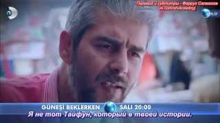 В ожидании солнца (Güneşi beklerken) - 1-ый анонс 11-ой серии (с русскими субтитрами)