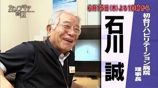 カンブリア宮殿 Ryu's eye(医療法人社団「輝生会」理事長・石川誠)