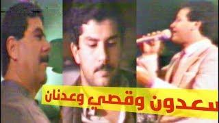 حفل سعدون جابر و قصي صدام حسين وعدنان خير الله (لاول مرة)