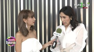 ปอ ปุณยวีร์ แจงข่าวช็อค ช่อง 3 ปลดพนักงาน | 03-12-61 | บันเทิงไทยรัฐ