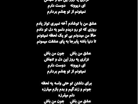Behnam Safavi Eshghe Man Bash Be My Love Karaoke By Sohrab Safa