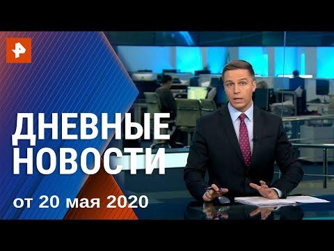 Дневные новости РЕН-ТВ с Ильей Корякиным. От 20.05.2020