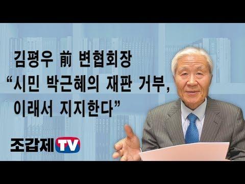 """[조갑제TV] 김평우 前변협회장 """"나는 시민 박근혜의 재판 거부를 이래서 지지한다"""""""