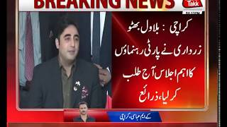 Bilawal Bhutto Calls Party Leaders Meeting Today | Abb Takk News