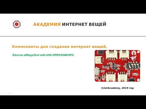 Обзор платы 32u4+A9G (Arduino+GSM/GPRS/GPS модем)