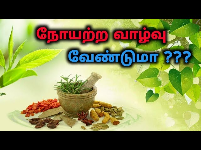 Healthy Food Factory | Health Tips | Nature Treatment in Tamil