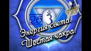 26 урок! 6 чакра. (33 урока Женственности) Аджна чакра.