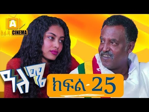 ዓለሜ 25   Aleme  New Ethiopian Sitcom Part   25 2019