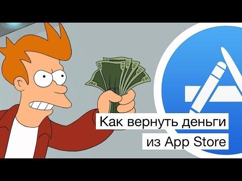 Как вернуть деньги из App Store