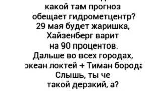 """Текст песни """"ГТО"""" Тимати и Леван(L"""