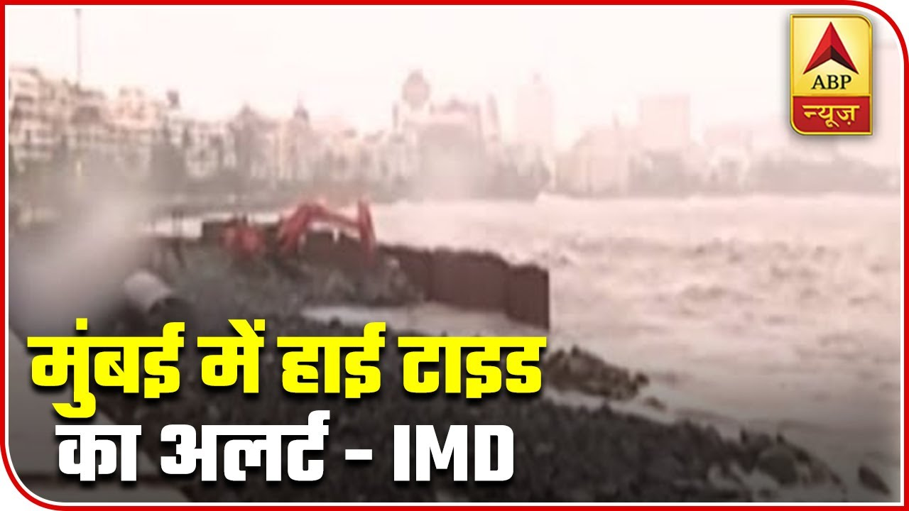 High Tide In Mumbai Post Noon: IMD | ABP News