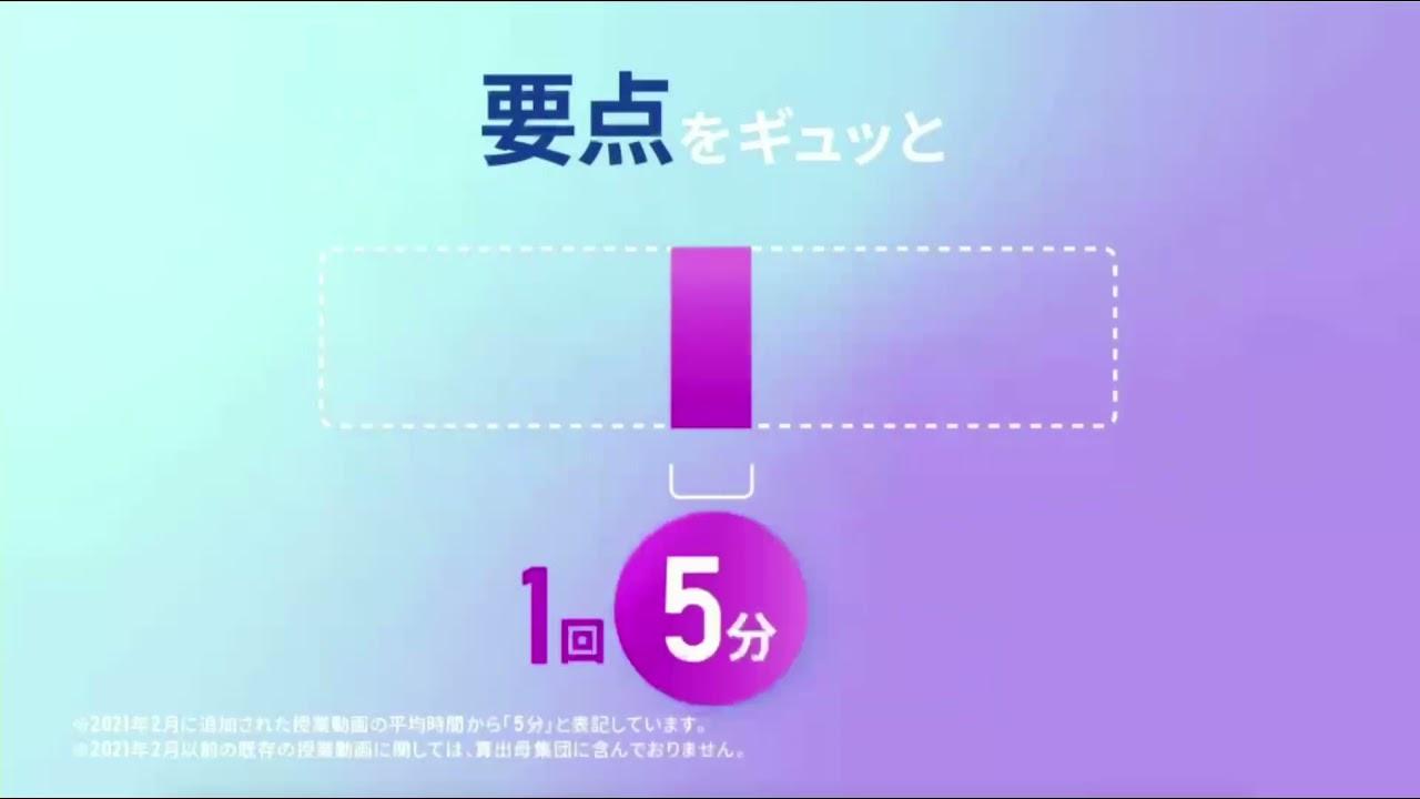 Musique de la pub   Recruit (Japon) 2021