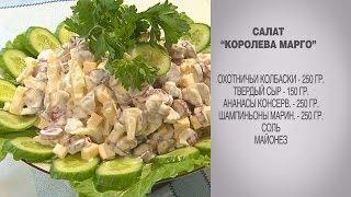 Салат Королева Марго / Салат с ананасом / Салат с сыром / Салат с грибами / Салат с сыром и грибами