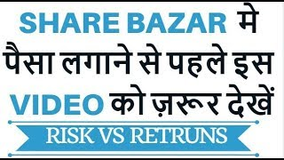 Share Bazar Kaise Sikhe - Stock market for beginners in india 2018