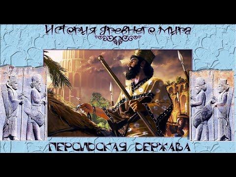 Держава Ахеменидов — Википедия