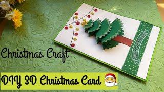 DIY 3D Christmas Card For Kids| Handmade Christmas Tree Card Making Idea #Christmascard2018 #xmasdiy