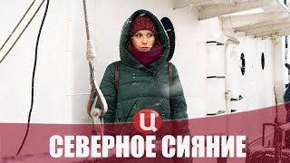 Сериал Северное сияние (2018) 1-2 серии детектив на канале ТВЦ - анонс