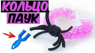 КОЛЬЦО ПАУК ИЗ РЕЗИНОК на рогатке без станка | Spider ring rainbow loom