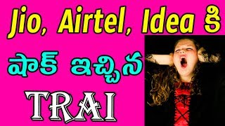 Jio latest news | jio latest update telugu | jio fined | Trai fines jio telugu
