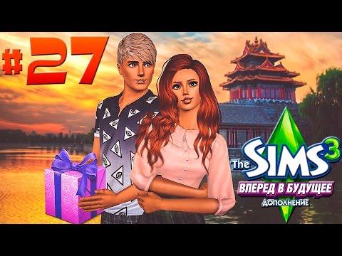 Видео: The Sims 3: Вперёд в будущее #27 ПОДАРКИ ДЛЯ ВСЕЙ СЕМЬИ!