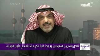 #نشرة_الرابعة تكشف كواليس تكريم الأغنية #السعودية في أوبرا #الكويت