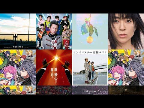 18年7月18日 ヒットチャート TOP100 試聴音源