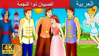 الصبيان ذوا النجمة | The Boys With The Stars Story in Arabic | قصص | قصص عربيه