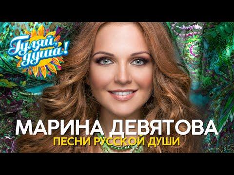 Марина Девятова - Песни русской души