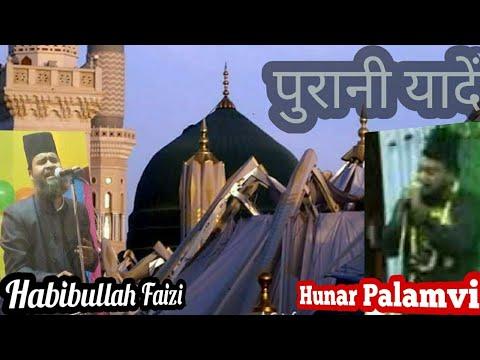 HABIBULLAH FAIZI and HUNAR PALAMVI ~ || PURANE KALAAM AUR PURANI YAADE