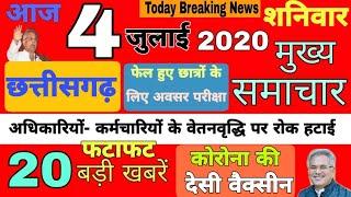 छत्तीसगढ़ खबर, छत्तीसगढ़ आज की बड़ी खबरें, CG Latest News Today| 4 July 2020 | vks news
