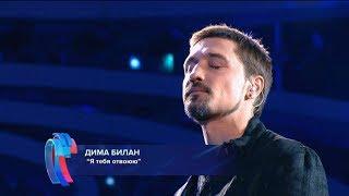 Дима Билан - Я тебя отвоюю (Творческий вечер Ирины Аллегровой, Новая волна 07.09.2018)