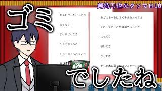 剣持刀也のクソマロ 10 【手描き】