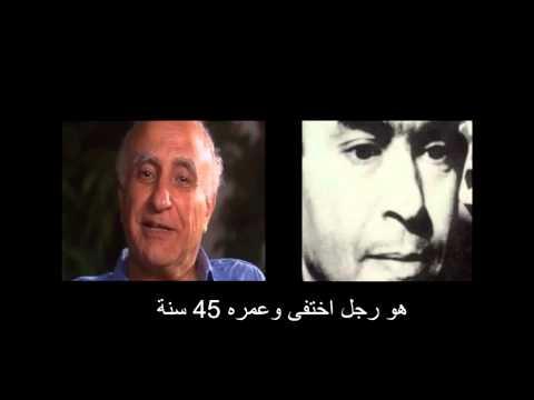 ذاكرة رجل: المهدي بنبركة - Mehdi Ben Barka