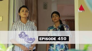 Neela Pabalu - Episode 450 | 31st January 2020 | Sirasa TV Thumbnail