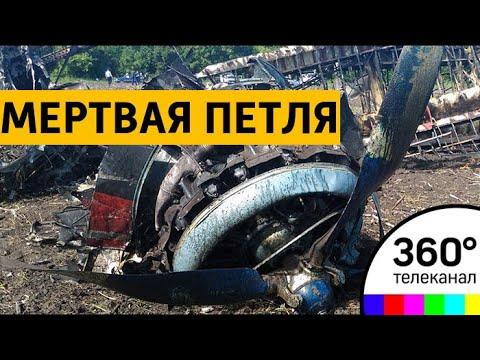 Мертвая петля: хронология крушения Ан-2 в Балашихе