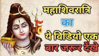 महा शिवरात्रि का ये विडियो जरुर देखें - Maha Shivratri Special