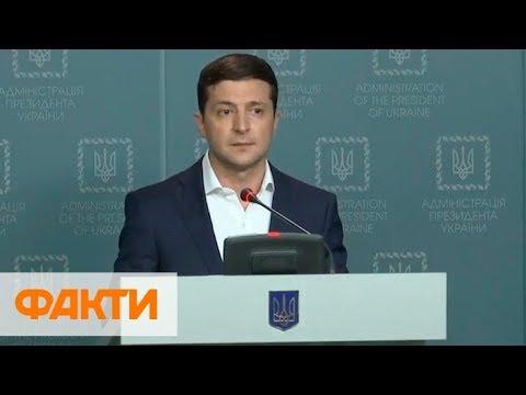Брифинг Владимира Зеленского: