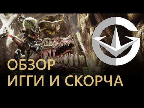 видео: Игги и Скорч - Обзор героя