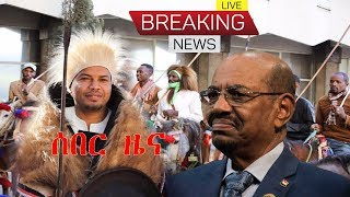 EBC Latest news special Ethiopian News | January. 15. 2019 ( ETV Live )