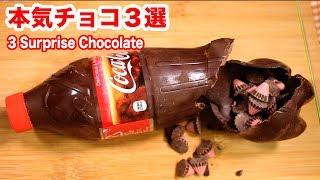 バレンタインの本気チョコ3連発【便利ライフハック】 thumbnail