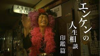 遠藤憲一が人生相談BARを開業。 味わい深いお店のカウンターに立つエン...