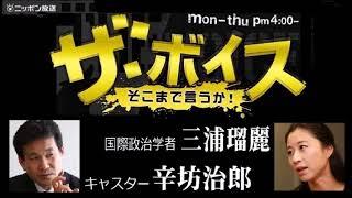AMラジオ 1242 ニッポン放送 http://www.1242.com/   ザ・ボイスそこま...