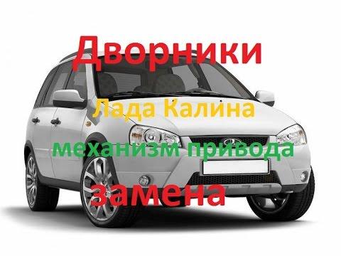 Дворники Лада Калина, механизм привода, замена
