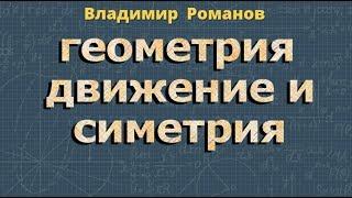 геометрия ДВИЖЕНИЕ Атанасян 9 класс