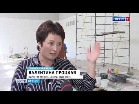 В Трубчевске ремонтируют школы